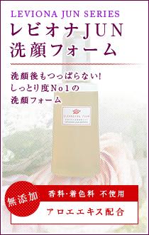 レビオナJUN洗顔フォーム