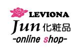 レビオナ潤化粧品 健康補助食品 | LEVIONA JUN 化粧